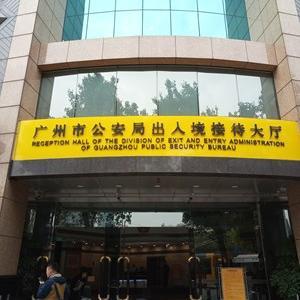 申请外国人永久居留证换发。(中国グリーンカード再申請その②)China Green Card Reapplication No2.