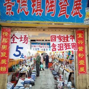 中国春節前の景徳鎮陶器、大安売り。Jingdezhen pottery, Chinese bargain sale before Chinese New Year.