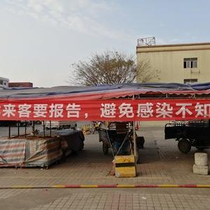 中国農貿市場の横断幕。Chinese agricultural trade banner