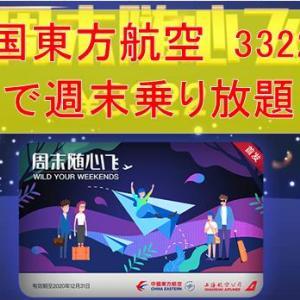 中国東方航空、週末フライト3,322元で乗り放題。Unlimited ride on China Eastern Airlines, weekend flight 3,322 yuan.