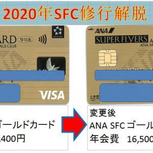 ついにANA SFCカードを手に入れた。2020年SFC修行解脱      I finally got an ANA SFC card.