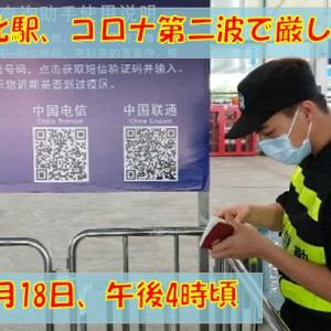 中国高速鉄道乗車時にまた厳しくチェックされる。      It will be checked again when boarding the China High Speed Rail.