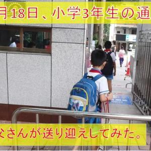 中国で息子小学3年生の送り迎えをしてみた状況報告。     A situation report of a son's elementary school third-grade student pick-up in China.