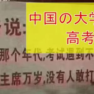 中国の大学入試、非常に重要。(高考)Chinese college entrance examination, very important.