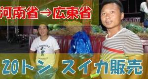 河南省のスイカを大量輸送して広東省で販売。Mass transportation of watermelons in Henan and sale in Guangdong.(中文)在河南大量运输西瓜,在广东销售。