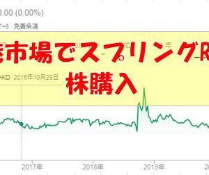 香港HSBCでREIT投資をしてみた。