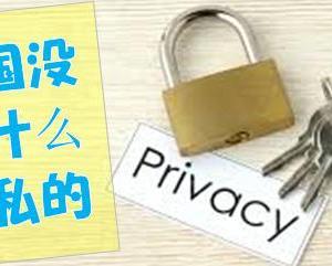 「中国のプライバシーの秘密」中国没什么隐私的。ある中国人から聞いた言葉