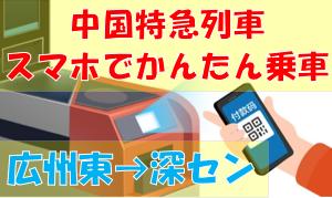 中国高速列車にスマホ片手で簡単乗車。Easily board a China high-speed train with one hand on your smartphone.