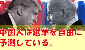 中国人はアメリカ大統領選挙を予測している。The Chinese are predicting the US presidential election.