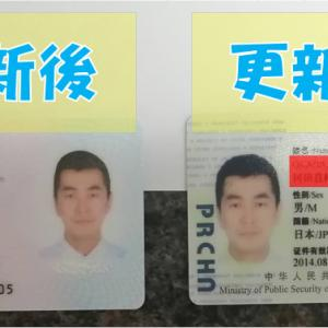 多分、中国にいる日本人で初めてグリーンカード更新?Maybe the first Japanese in China to renew their green card?