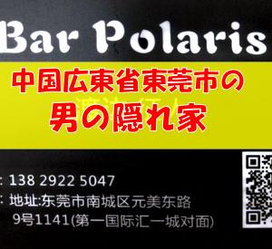 東莞外夫会をBar Polaris で開催。