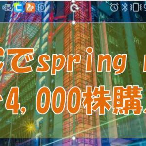 12月3日、Spring reat 購入(4,000株)。Purchased Spring reat (4,000 shares) on December 3rd.