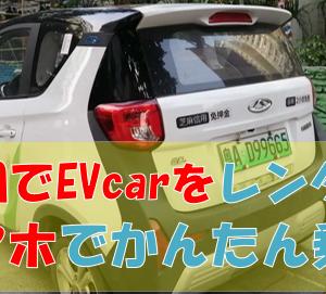 EV自動車をスマホAPPでレンタルしてみた。I rented an EV car with a smartphone APP.