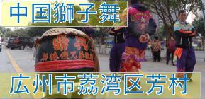 中国広州市での獅子舞。Lion dance in Guangzhou, China.