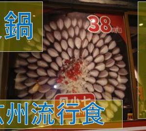 中国広州市で貝鍋を家族で食べた。I ate a shellfish pot with my family in Guangzhou, China.
