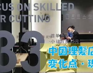 中国の理髪店はかなり進んでいる?Are Chinese barber shops quite advanced?