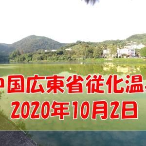 広東省従化温泉に息子と二人で行ってきた。I went to Conghua Hot Spring in Guangdong Province with my son.
