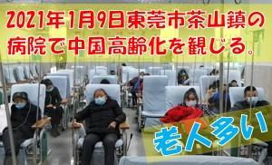 東莞市茶山鎮の病院で中国高齢化を感じます。I feel the aging of China at the hospital in Chashan Town, Dongguan City.