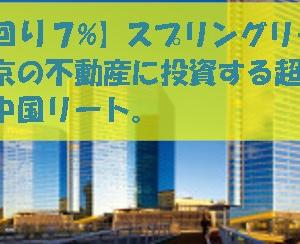 日本政策投資銀行がスポンサーとなって、北京の華貿中心に不動産投資している。Sponsored by the Development Bank of Japan, it invests in real estate mainly in Beijing's Hua Trade.