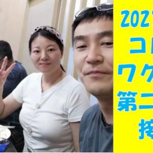 Baoさんの送別会20210611
