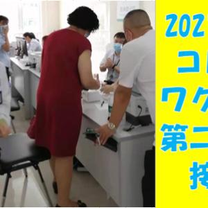 コロナワクチン第二回接種。中山大学東華医院科教楼二楼。