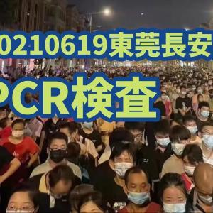 20210621 PCR検査(サムネイルは東莞長安鎮の写真)