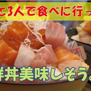広州市 六緑にいって海鮮丼食べました。親子3人で行ってきました。(明俊、俊佑、直樹)