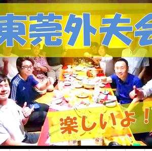 「東莞外夫会」 7月21日開催されました。