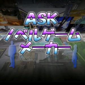 簡単ノベル制作アプリ「ASKノベルゲームメーカー」をレビュー!