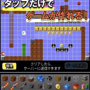 手軽にアクションゲームが作れる「ピコピコメーカーEX」をレビュー!