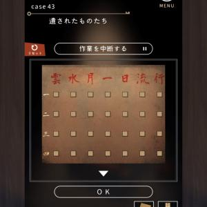 ストーリー重視の謎解きアプリ「鍵屋」をレビュー!テスト