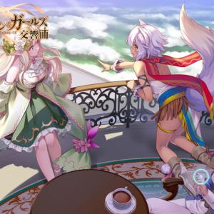 異世界で美少女達と冒険!放置プレイRPG「ドラゴンとガールズ交響曲」をレビュー!