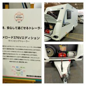 【近場シリーズ】大阪キャンピングカーフェア2021