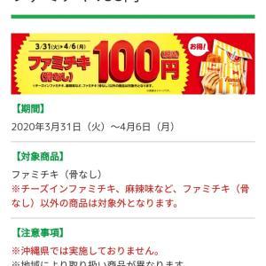 6日まで!ファミチキ100円♥