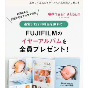 対象者限定♡3000円以上のアルバム無料