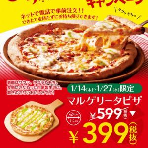 ガストのピザがいまだけ安い!