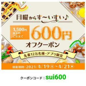 串カツ&揚げ物半額と出前館600円引きクーポンでてるよ!