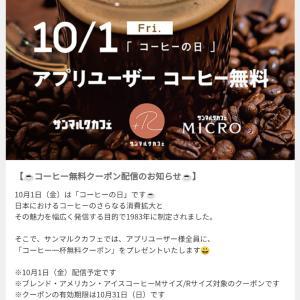 サンマルクでコーヒー無料!