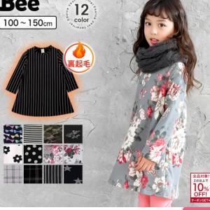 9時59分までキッズ韓国服が1000円未満たくさん!