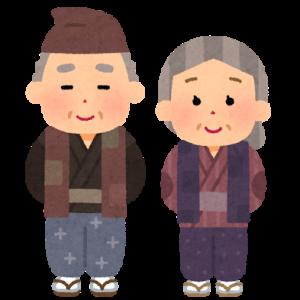 センチナリアン(百寿者)👴🏻👵🏻