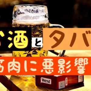 アルコールとタバコは筋トレに悪影響?【筋トレ女子、初心者も必見】