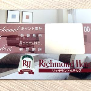 リッチモンドホテルのポイントで現金をもらう裏技【出張者は必見!】
