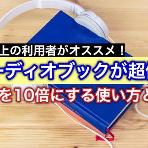 「オーディオブック」が超便利 スキマ時間で耳学を10倍にする方法