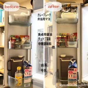 冷蔵庫の整理&掃除 ドアポケット編