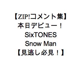【ZIP!出演コメント集】SixTONES・Snow Man【見逃し必見!】