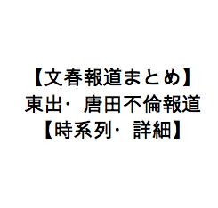 【文春まとめ】東出・唐田不倫報道【時系列・詳細】