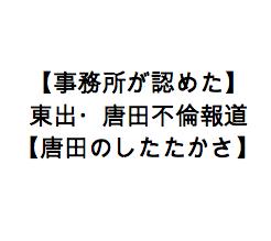 【事務所が認めた】東出・唐田不倫報道【唐田のしたたか行動】