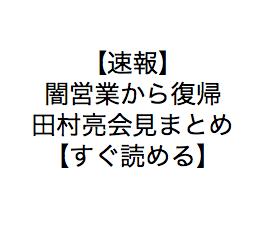 【闇営業から復帰】速報・田村亮会見【内容まとめ】
