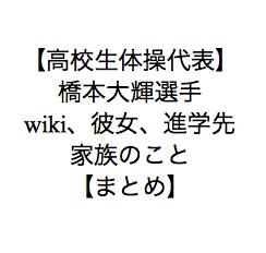 【高校生体操代表】橋本大輝選手wikiプロフィール・彼女・進学先は?