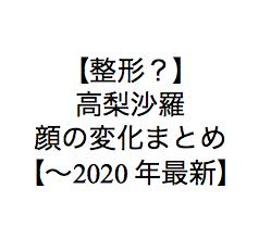 【誰?整形した?】高梨沙羅の顔の変化まとめ【〜2020年最新】